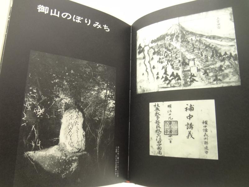 富士山 その風土と参道 飯島志津夫写真集4