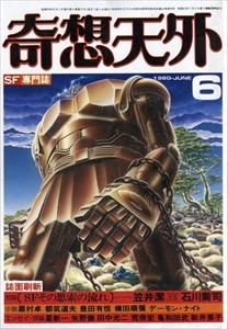 奇想天外 1980年6月号: 対談(SFその思索の流れ)-笠井潔 vs 石川喬司