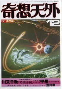 奇想天外 1980年12月号: 川又千秋「時間帝国」