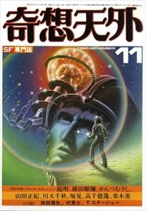 奇想天外 1980年11月号: 鏡明,横田順彌,かんべむさし