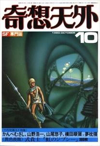 奇想天外 1980年10月号: 式貴士「虹のジプシー」