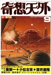 奇想天外 1980年9月号: 新鋭力作「グリーン・レクイエム」