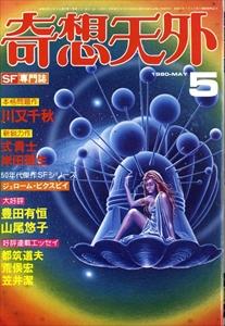 奇想天外 1980年5月号:川又千秋 本格問題作