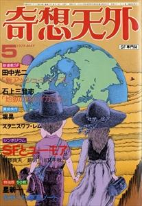 奇想天外 1979年5月号: シンポ SFとユーモア