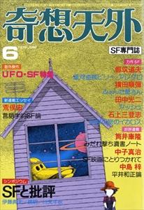 奇想天外 1979年6月号: シンポ SFと批評