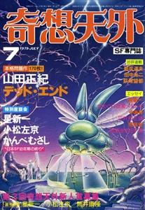 奇想天外 1979年7月号: 山田正紀 デッドエンド