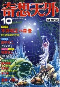 奇想天外 1979年10月号: 対談 平井和正 vs 森優