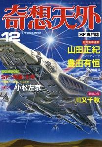 奇想天外 1979年12月号: シンポ SF・評論・文学