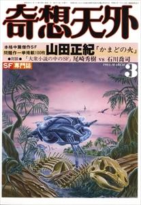 奇想天外 1981年3月号: 山田正紀「かまどの火」