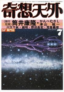 奇想天外 1981年7月号: 傑作短篇 筒井康隆ほか