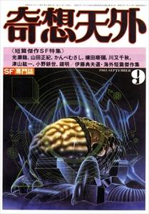 奇想天外 1981年9月号: 短篇傑作SF特集