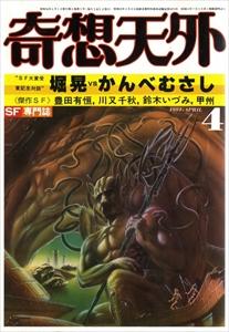 奇想天外 1981年4月号: 堀晃 vs かんべむさし