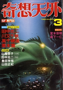 奇想天外 1980年3月号: 宮本宗明・森下一仁ほか