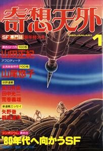 奇想天外 1980年1月号: シンポ '80年代へ向かうSF