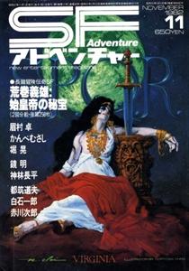 SFアドベンチャー #36 1982年11月号