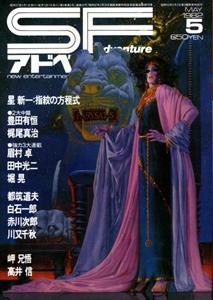 SFアドベンチャー #30 1982年5月号