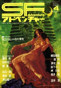 SFアドベンチャー #29 1982年4月号