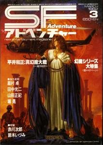 SFアドベンチャー #28 1982年3月号