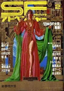 SFアドベンチャー #27 1982年2月号