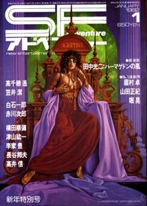 SFアドベンチャー #26 1982年1月号