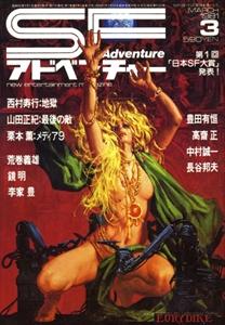 SFアドベンチャー #16 1981年3月号