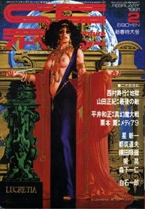 SFアドベンチャー #15 1981年2月号