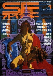 SFアドベンチャー #14 1981年1月号