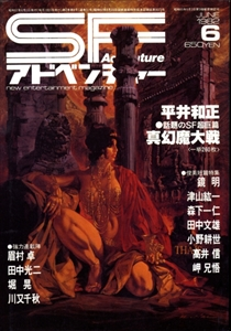 SFアドベンチャー #31 1982年6月号