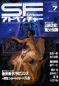 SFアドベンチャー #32 1982年7月号