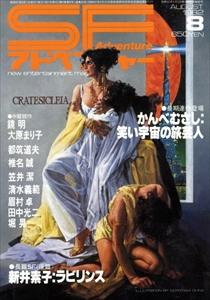 SFアドベンチャー #33 1982年8月号