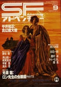 SFアドベンチャー #34 1982年9月号