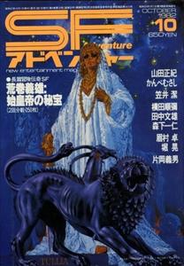 SFアドベンチャー #35 1982年10月号