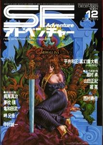 SFアドベンチャー #25 1981年12月号