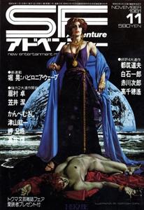 SFアドベンチャー #24 1981年11月号