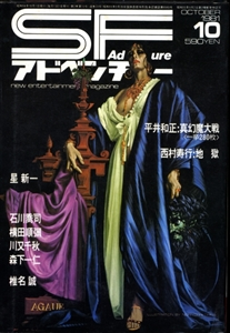 SFアドベンチャー #23 1981年10月号