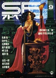 SFアドベンチャー #22 1981年9月号