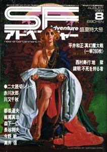 SFアドベンチャー #21 1981年8月号