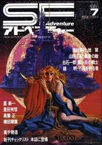 SFアドベンチャー #20 1981年7月号