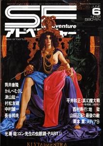 SFアドベンチャー #19 1981年6月号