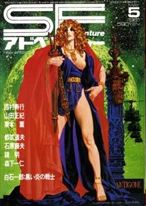 SFアドベンチャー #18 1981年5月号