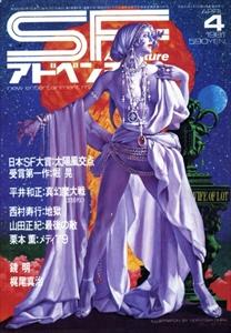 SFアドベンチャー #17 1981年4月号