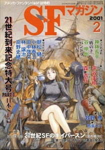 SFマガジン #538 2001年2月号