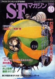 SFマガジン #534 2000年10月号