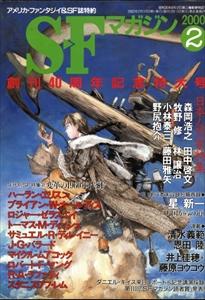 SFマガジン #525 2000年2月号