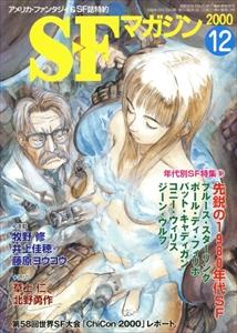SFマガジン #536 2000年12月号