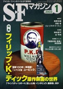SFマガジン #561 2003年1月号