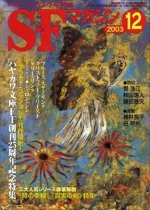 SFマガジン #572 2003年12月号