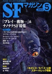 SFマガジン #565 2003年5月号