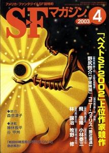 SFマガジン #564 2003年4月号