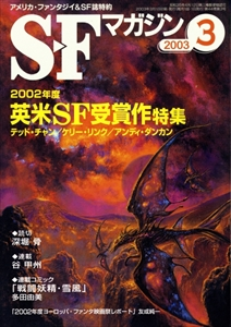 SFマガジン #563 2003年3月号